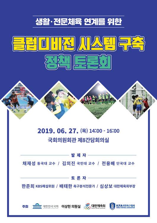 대한체육회, 축구  '클럽디비전 시스템 구축 정책 토론회' 개최