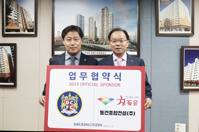 [사진]대전 시티즌 제공