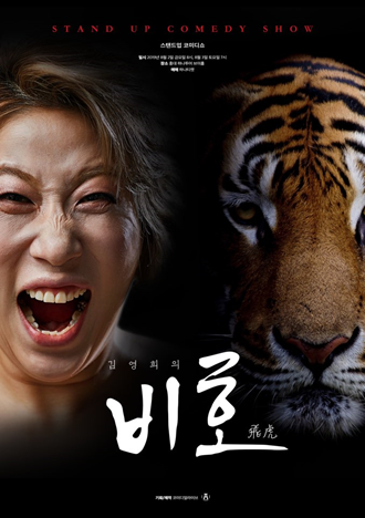 김영희, 박나래 이어 1인 스탠드업 코미디쇼 개최..비호감 털어낼까?
