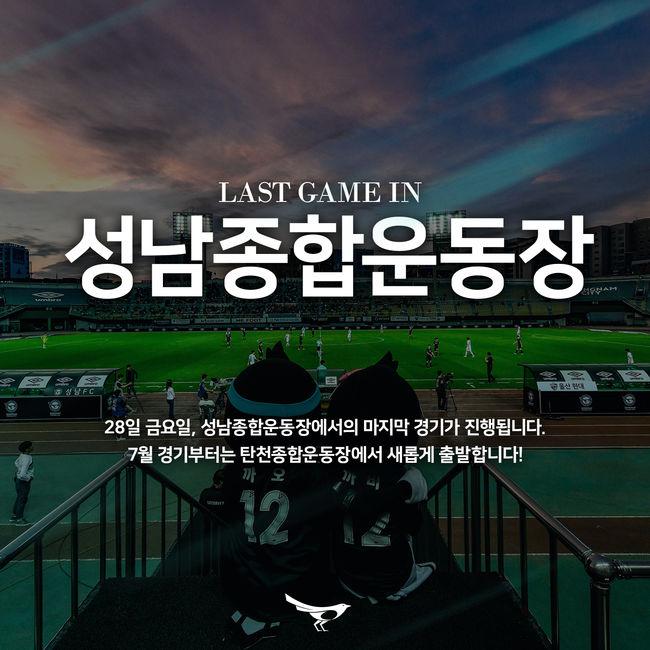 '굿바이' 성남, 상주전 끝으로 성남종합운동장과 안녕