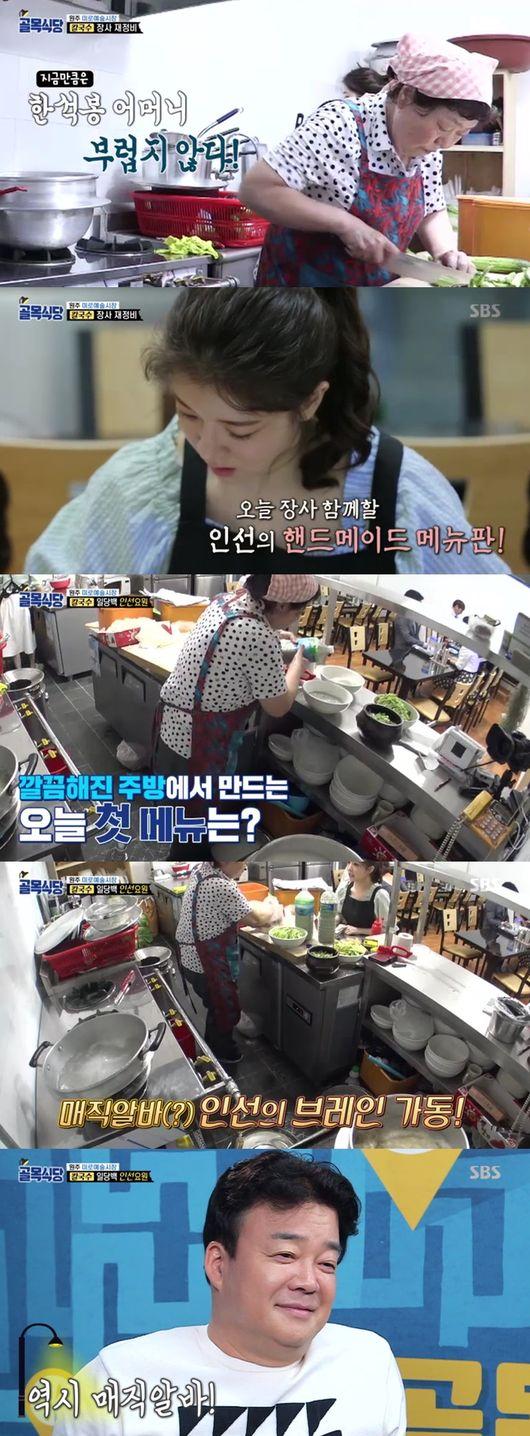 [사진=SBS 방송화면] '백종원의 골목식당' 원주 칼국수집에서 활약 중인 정인선과 백종원 등