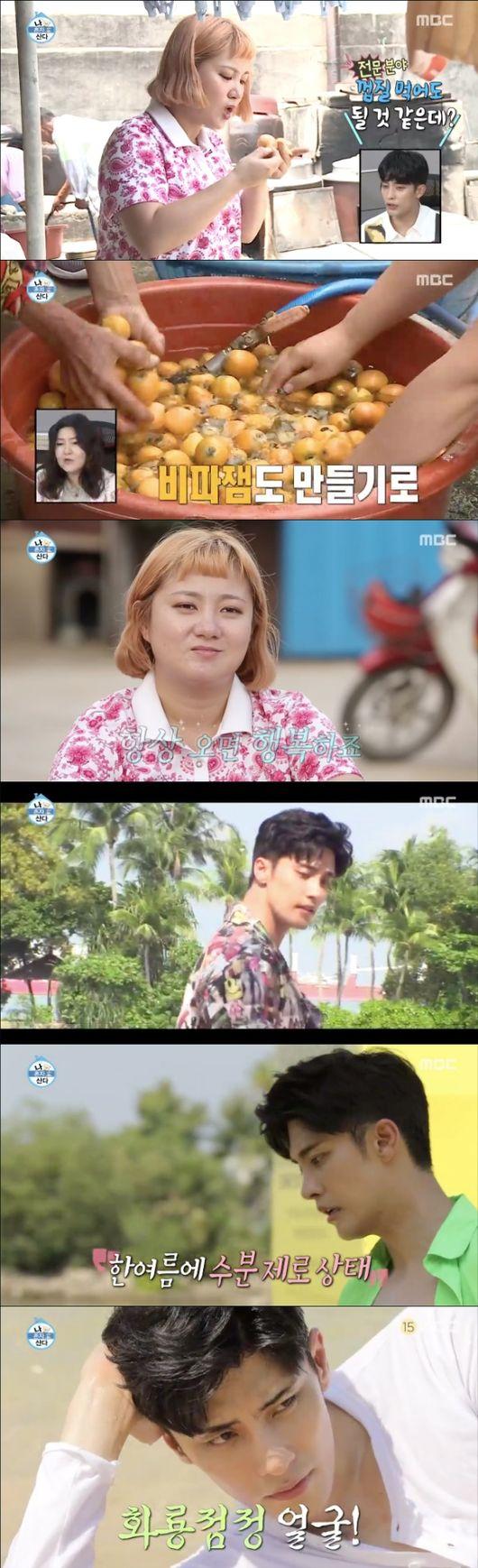 [사진=MBC 방송화면] '나 혼자 산다' 박나래와 성훈