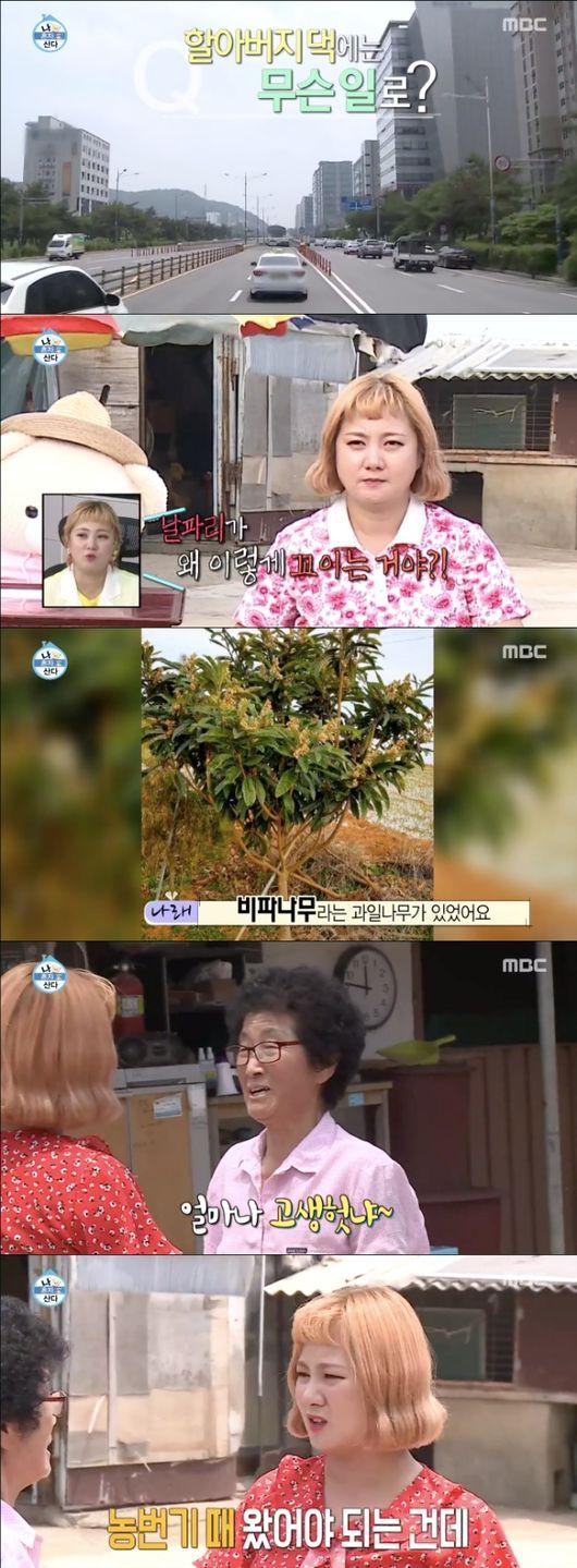 [사진=MBC 방송화면] '나 혼자 산다'에서 목포 조부모 댁을 방문한 코미디언 박나래