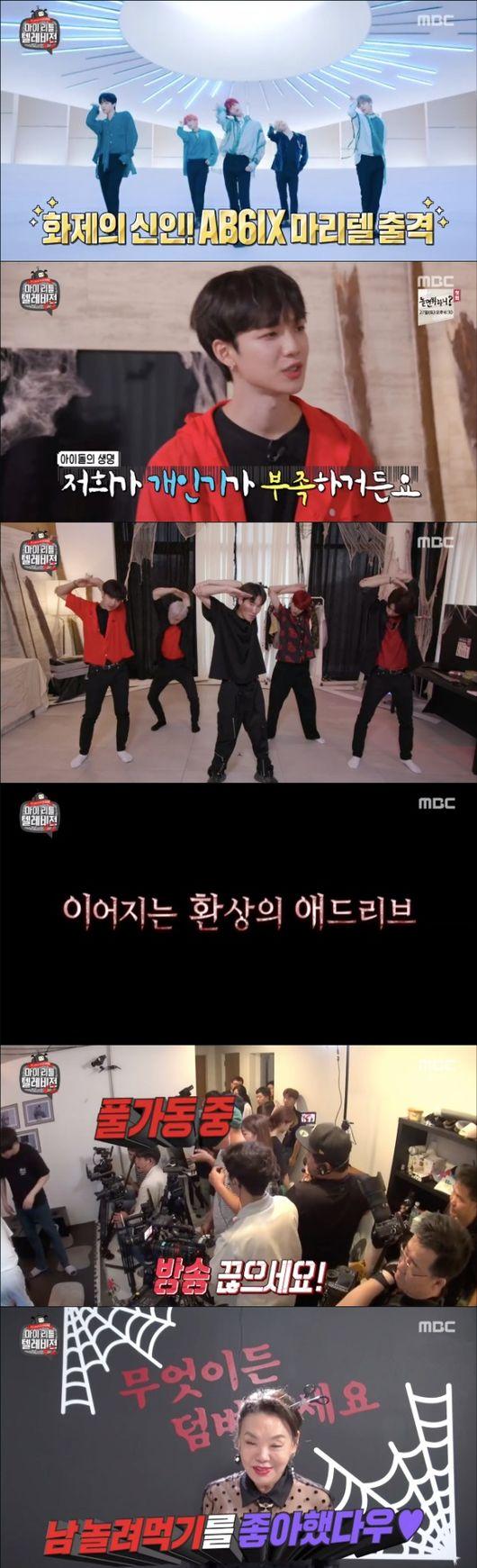 [사진=MBC 방송화면] '마이 리틀 텔레비전 V2' 납량특집에 출연한 AB6IX와 김수미