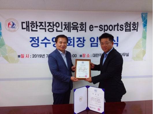 정수영 전 KTF 감독, 직장인체육회 e스포츠협회장 선출