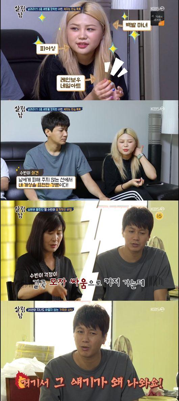 살림남2 김승현-수빈, 무심한 아빠와 속 깊은 딸…서툴지만 괜찮아 [어저께TV]