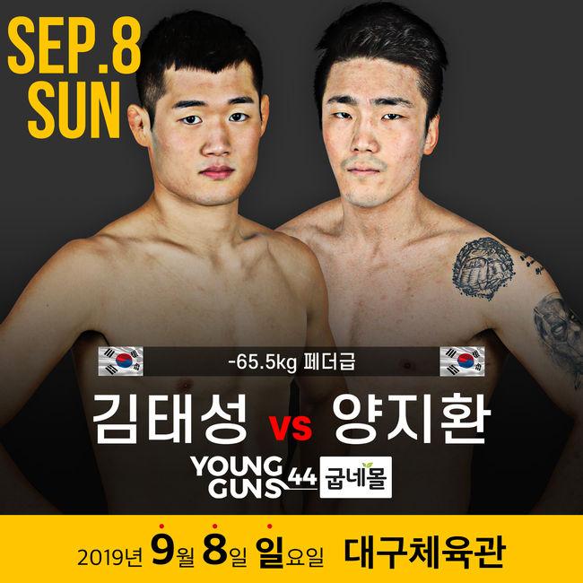 ROAD FC YOUNG GUNS 44매치3개 추가…출전 파이터6인 공개