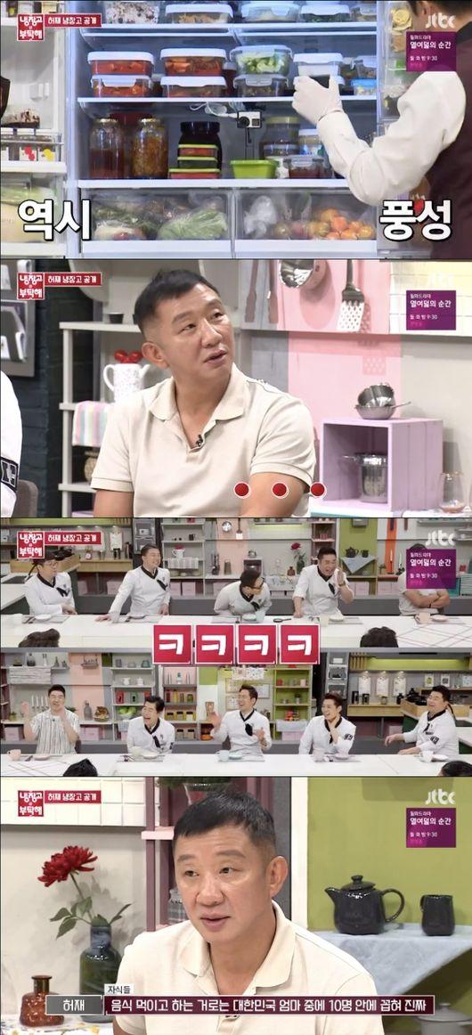 [사진=JTBC 방송화면] '냉장고를 부탁해' 허재 냉장고