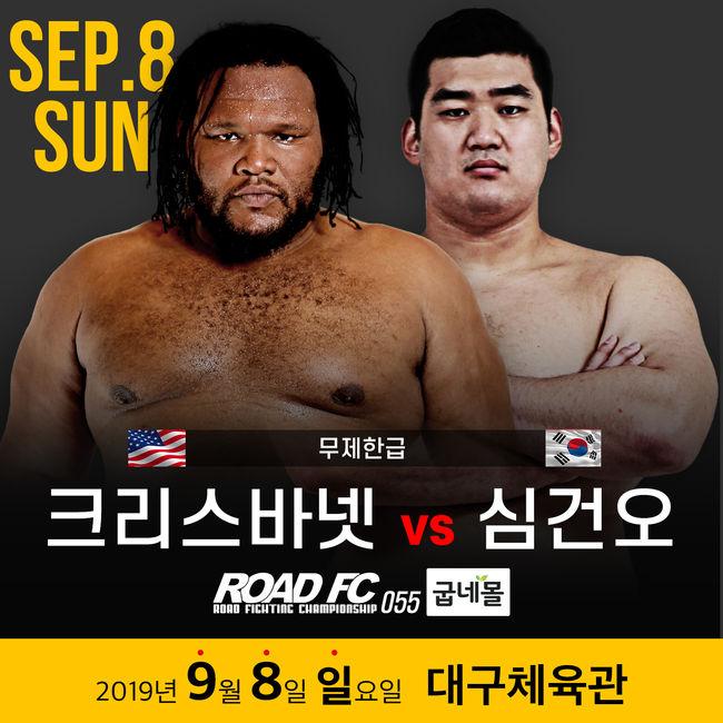 크리스 바넷과 심건오, 9월 8일 ROAD FC 대구 대회서 '1년 9개월 만에 재대결'