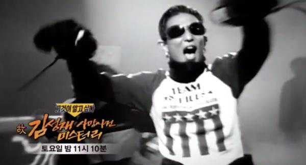 [사진=SBS 방송화면] 지난달 27일 공개된 '그것이 알고 싶다' 고 김성재 편 예고 화면