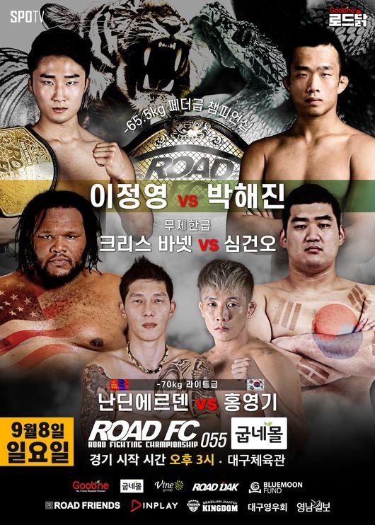 '대구 개최'ROAD FC 055티켓,온라인 예매 시작