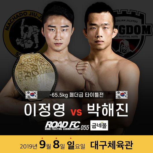 '팀 대결 ROAD FC 타이틀전'에 동기부여 확실한 '챔피언' 이정영과 '도전자' 박해진