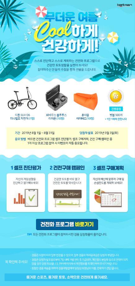 케이토토, 8월 건전화 이벤트  '무더운 여름 Cool하게 건강하게!' 실시