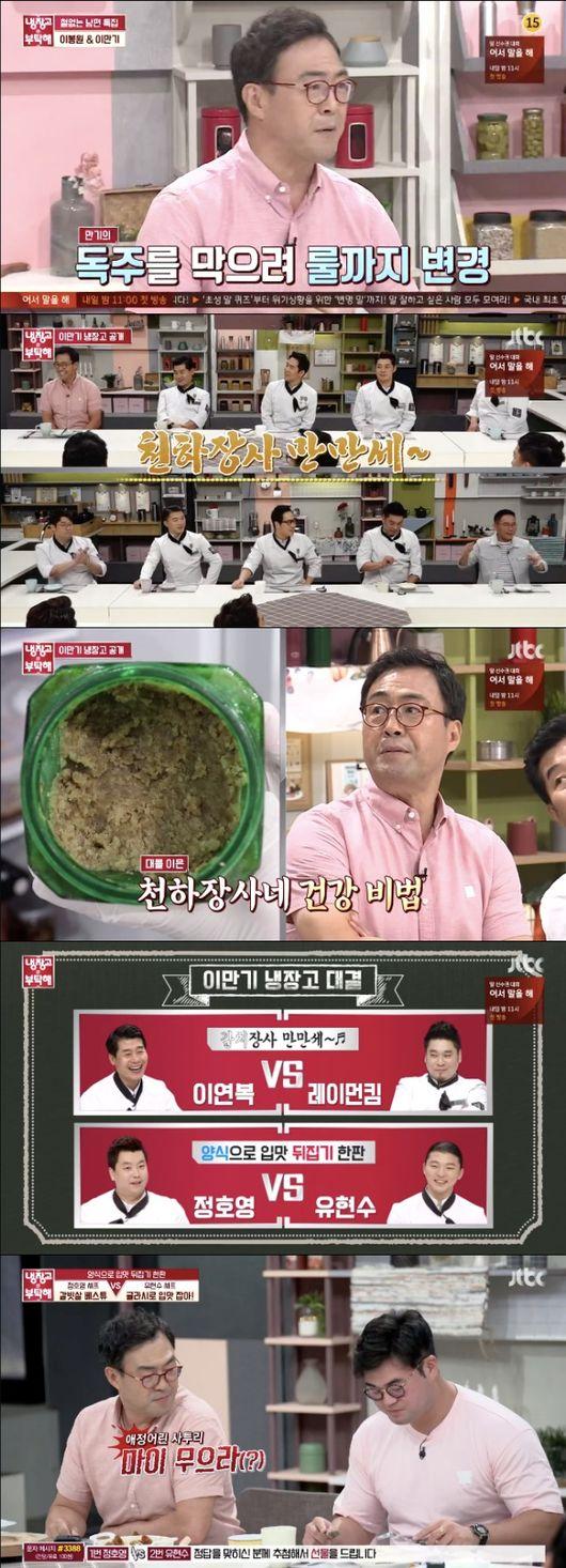 [사진=JTBC 방송화면] '냉장고를 부탁해'에 둘째 아들과 함께 출연한 씨름선수 출신 방송인 이만기 편.