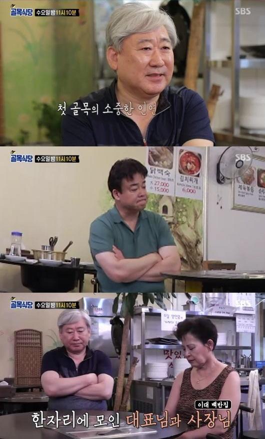 [사진=SBS 방송화면] '백종원의 골목식당'에서 재점검으로 논란을 빚은 이대 백반집.