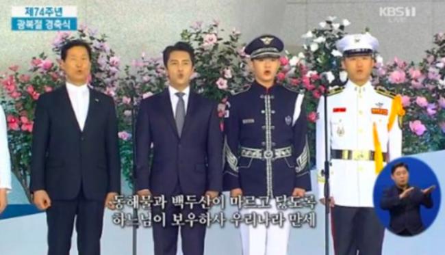 '광복절 경축식' 영상캡처