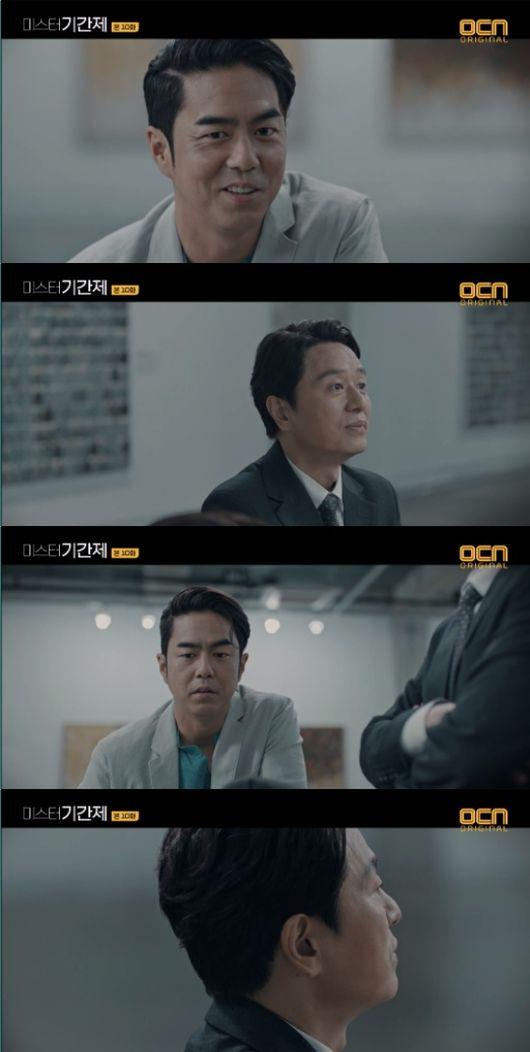 '미스터 기간제' 방송화면 캡처