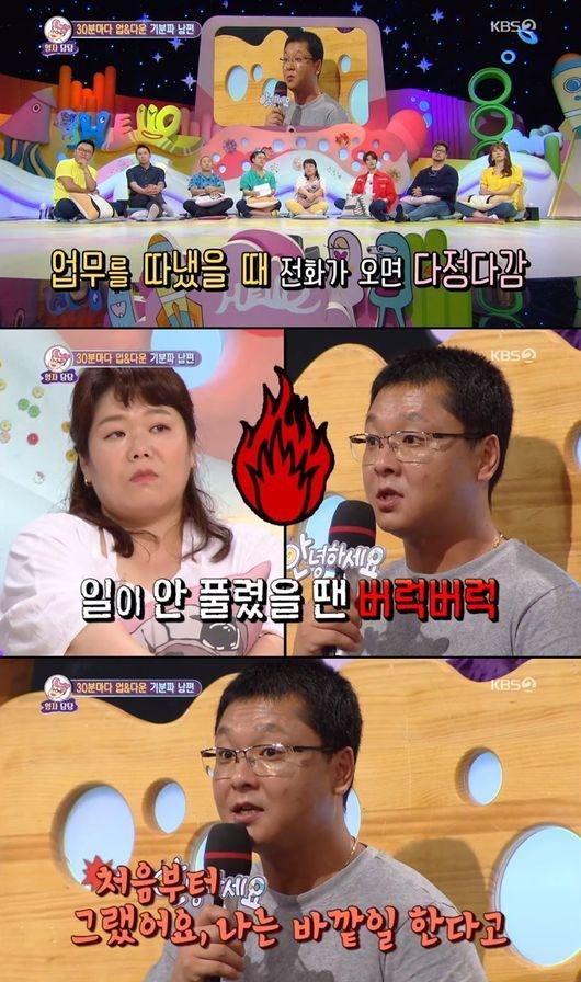 [사진=KBS 2TV 방송화면] '안녕하세요' 롤러코스터 기분파 남편 사연.