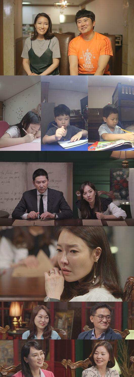 [사진=MBC 제공] '공부가 머니?' 첫 방송 임호 부부 삼남매 솔루션.
