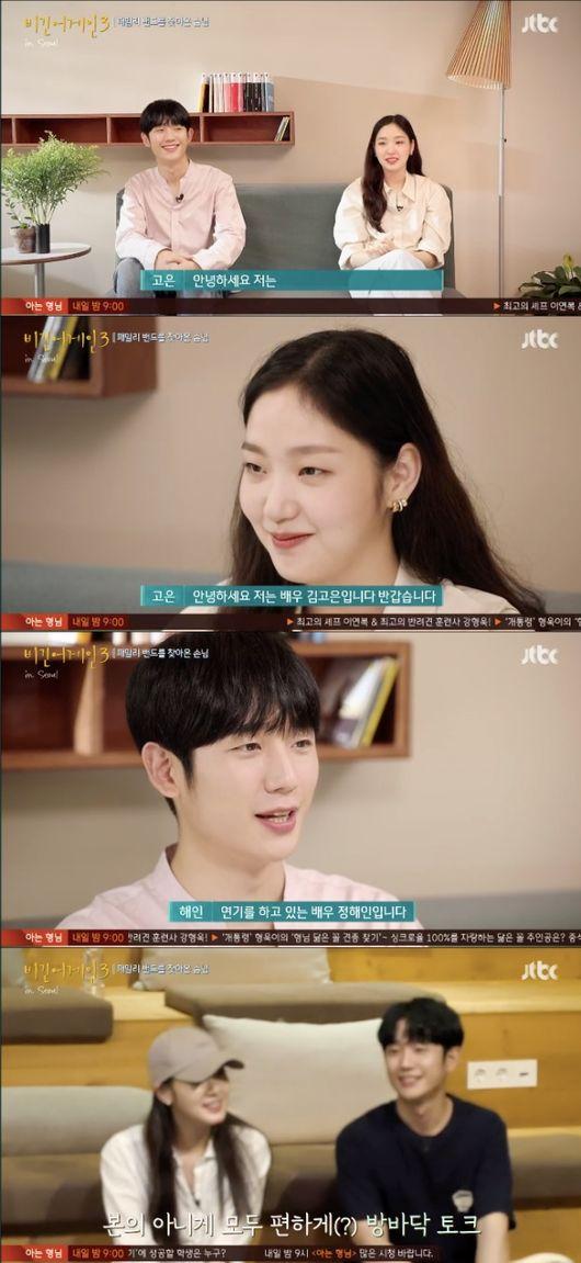 [사진=JTBC 방송화면] '비긴어게인3' 6회에 게스트로 출연한 정해인과 김고은.