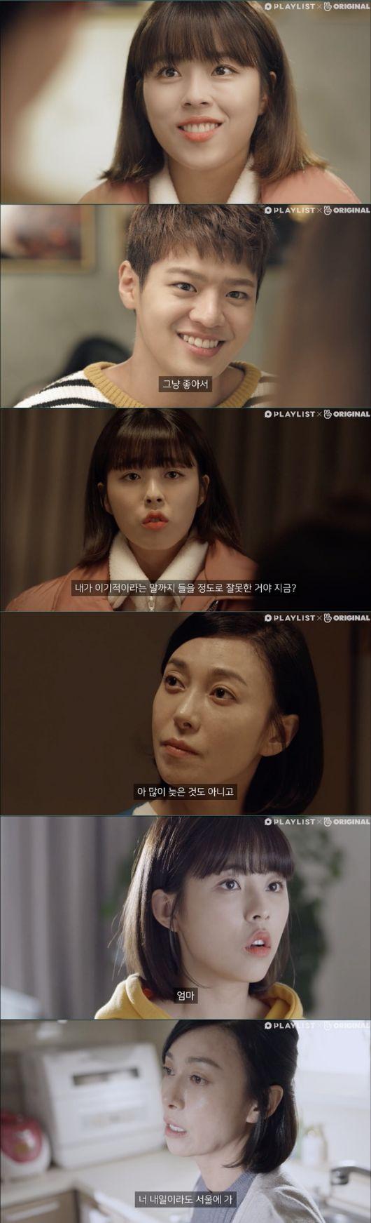 [사진=V라이브 화면] 플레이리스트 V오리지널 웹드라마 '인서울' 8회 속 민도희, 장영남, 려운 등.