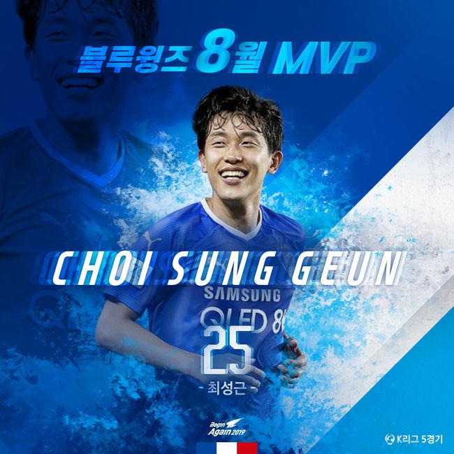 슈퍼히어로 수원 최성근, 8월 블루윙즈 MVP 선정