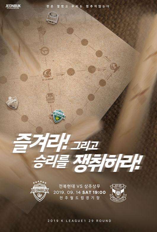 전북, 압도적 우위 상주 넘고 선두수성-18G 무패 도전