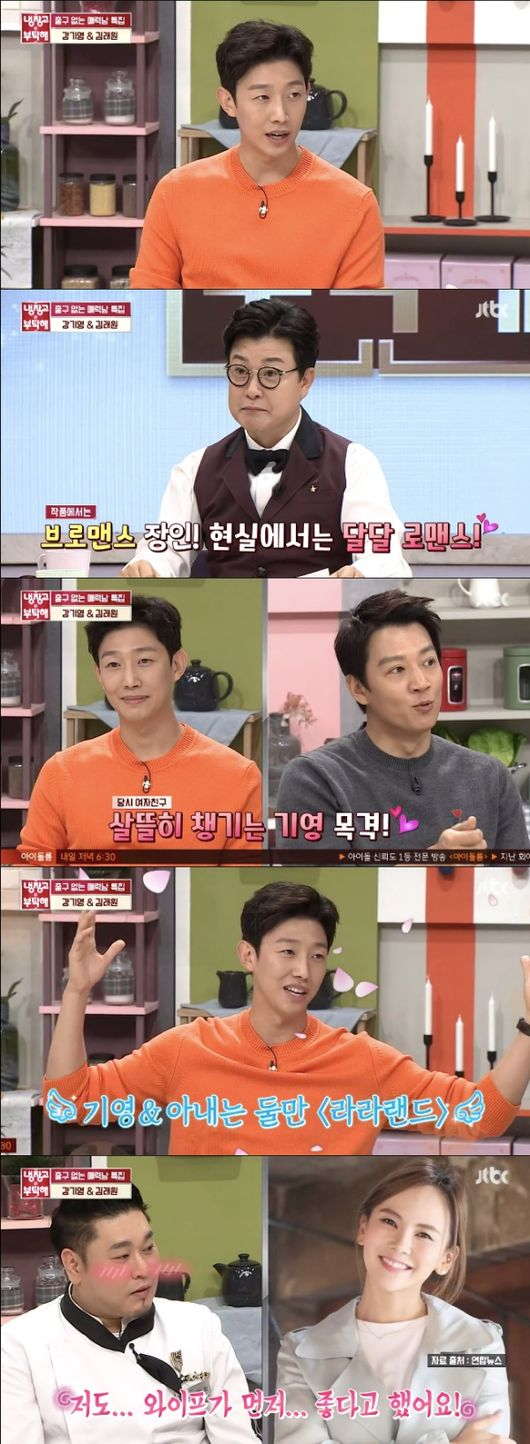 [사진=JTBC 방송화면] '냉장고를 부탁해'에 게스트로 출연한 배우 강기영이 아내에 대해 이야기하며 새신랑의 면모를 뽐냈다.