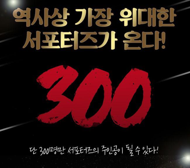 선착순 300! KGC인삼공사, 2019-2020 서포터즈 모집