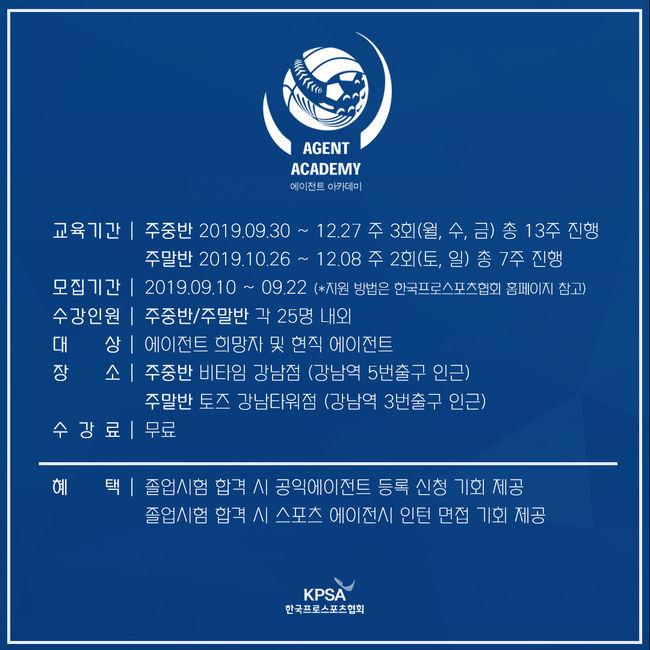 한국프로스포츠협회, '3기 에이전트 아카데미' 수강생 모집