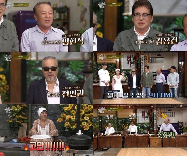 수미네반찬, 할배 특집 1탄 임현식x김용건x전인권..제자 전원 교체