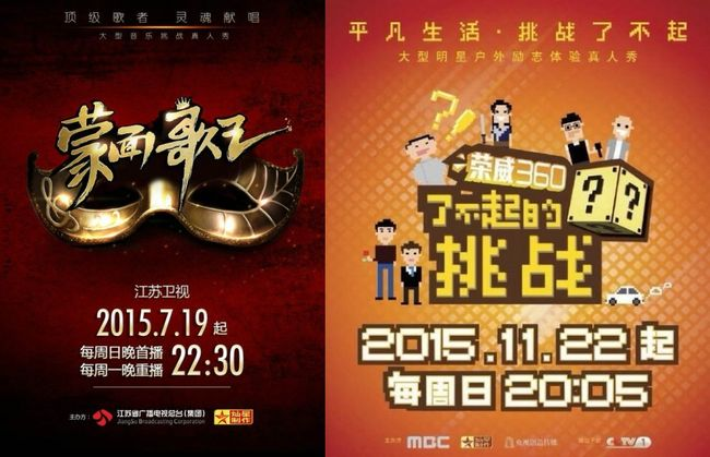[사진=MBC 제공] MBC가 찬싱과 계약한 중국판 '복면가왕'(왼쪽), '무한도전'(오른쪽) 공식 포스터.