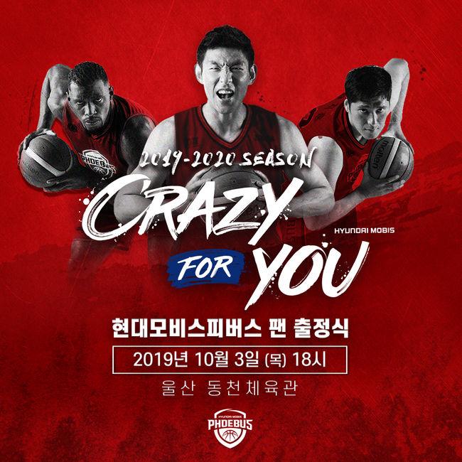 울산 현대모비스 피버스,3일 팬출정식에서 신곡 'Crazy for You' 최초 공개