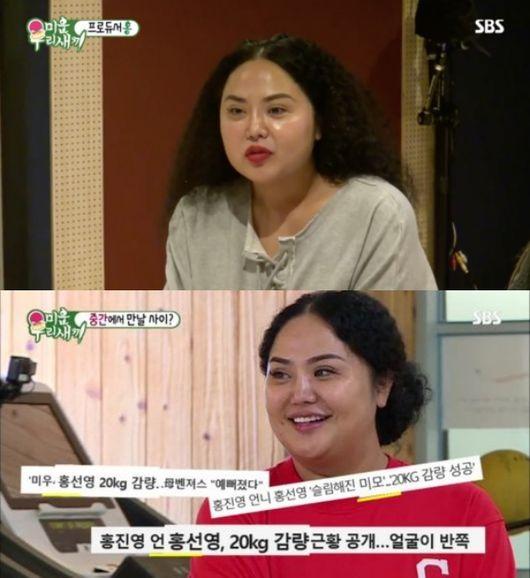 [사진=SBS 방송화면] '미운 우리 새끼'에 출연 중인 가수 홍진영 언니 홍선영 씨가 성공한 다이어터로 끝없는 관심을 받고 있다.