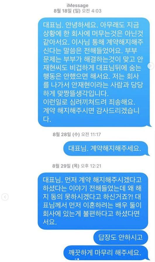 [사진=구혜선 SNS] 배우 구혜선이 소속사 HB엔터테인먼트 대표에게 보낸 문자들.