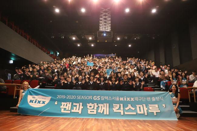 """""""좋은 모습 보이겠다"""" GS칼텍스, 팬과 함께 새 시즌 출정식"""