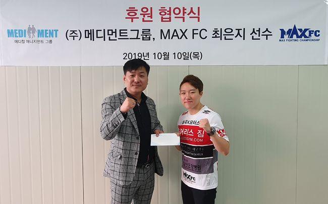 메디먼트그룹, MAX FC 최은지와 후원 계약