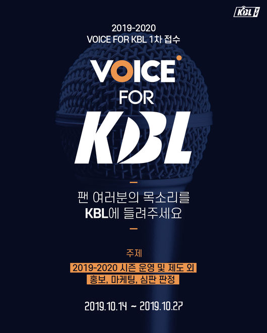 팬들의 목소리 듣는다 KBL 'VOICE FOR KBL' 1차 오픈