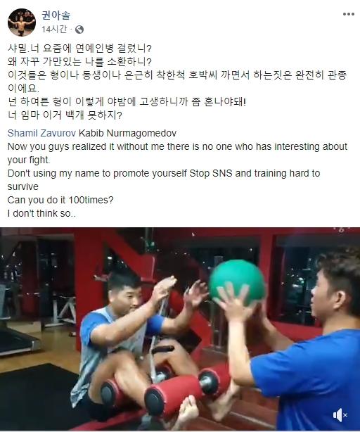 """""""요즘 연예인병 걸렸니?""""...권아솔, 하빕-샤밀 도발에 맞대응"""