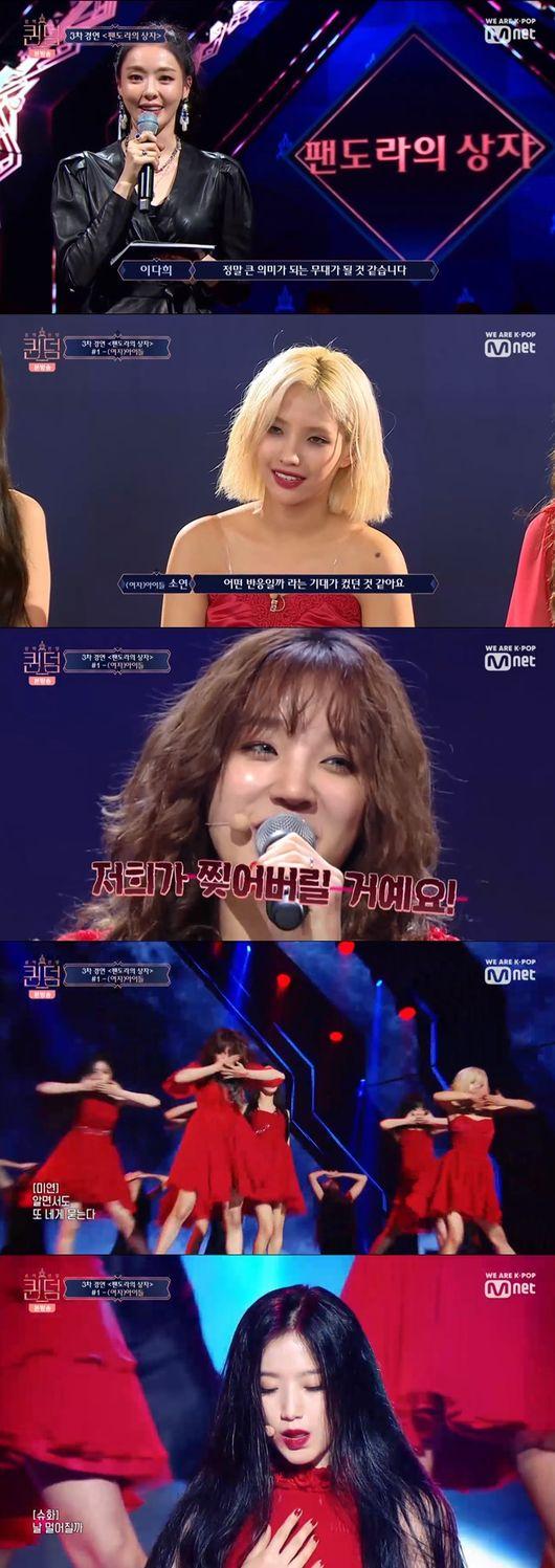 '퀸덤' 3차 경연 팬도라의 상자, (여자)아이들XAOAX마마무 팬심 잡는 역대급 무대 [종합]