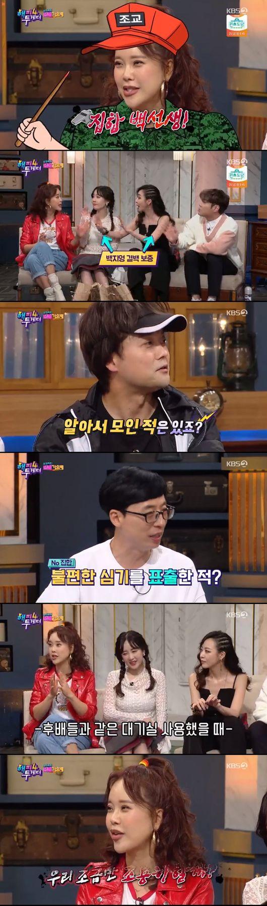 '해피투게더4' 백지영