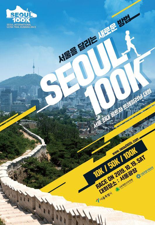 2700명 출전 트레일러닝 서울100K, 19일 서울광장서 개최