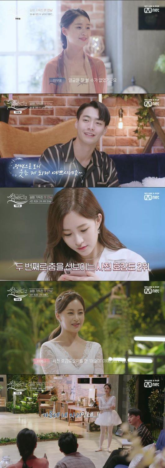 '썸바디2' 김소리→이예나, 썸바디 시즌2