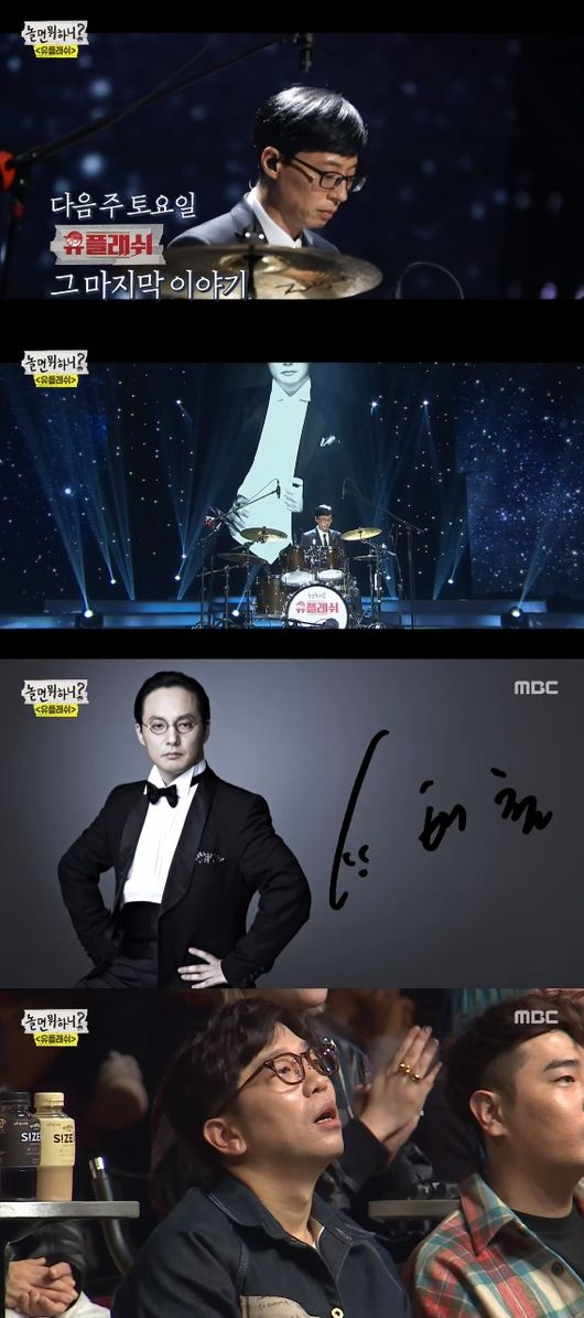 '놀면뭐하니' 유재석, 드럼 독주회 대성공→故신해철 미발표곡 공개[종합]
