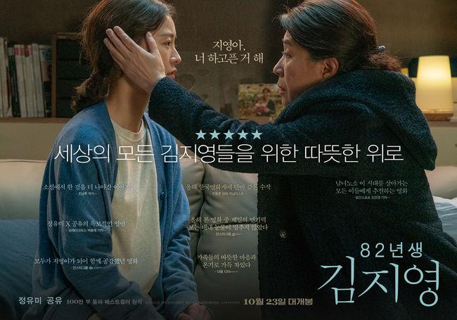 [사진=롯데엔터테인먼트 제공] 영화 '82년생 김지영' 리뷰포스터