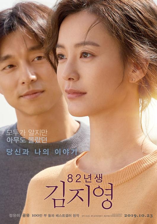수지, '82년생 김지영' 홍보
