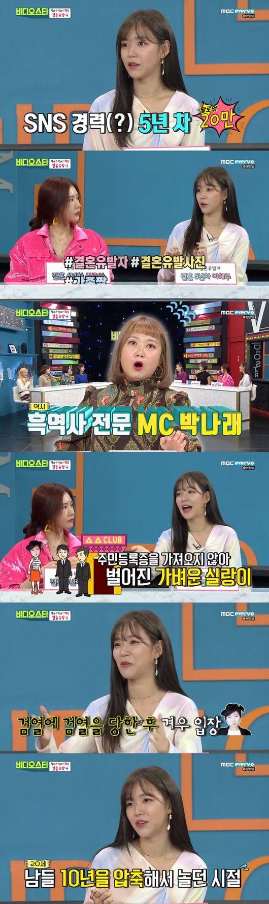 '비디오스타' 이혜주, SNS 팔로워만 20만 명!