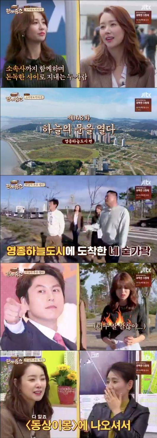 [사진=JTBC 방송화면] '한끼줍쇼' 148회에 출연한 박하선과 소이현.