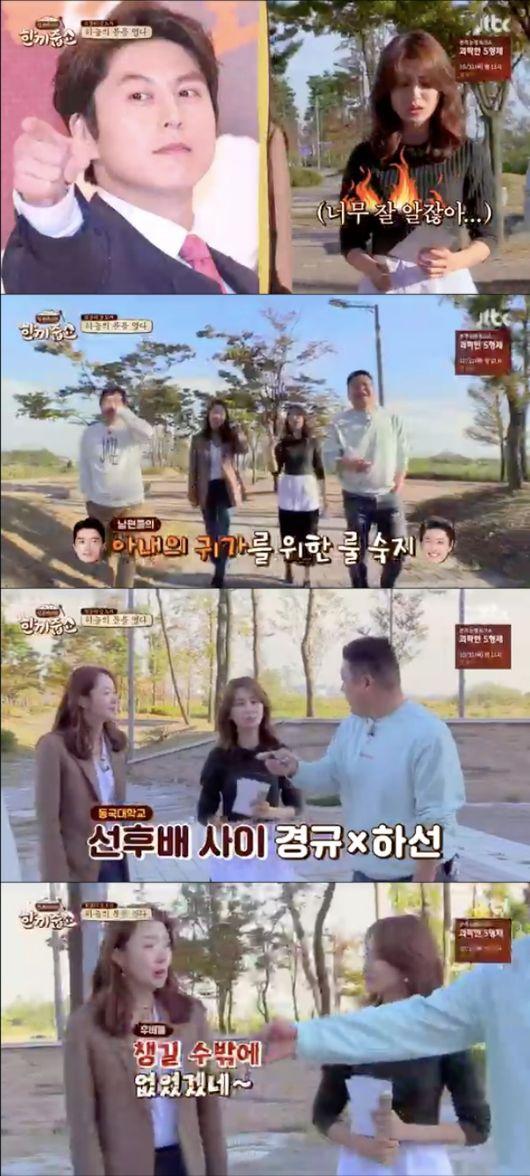 '한끼줍쇼' 박하선, 예능대부 이경규 잡는 반전 후배(a.k.a 박하연) [핫TV]