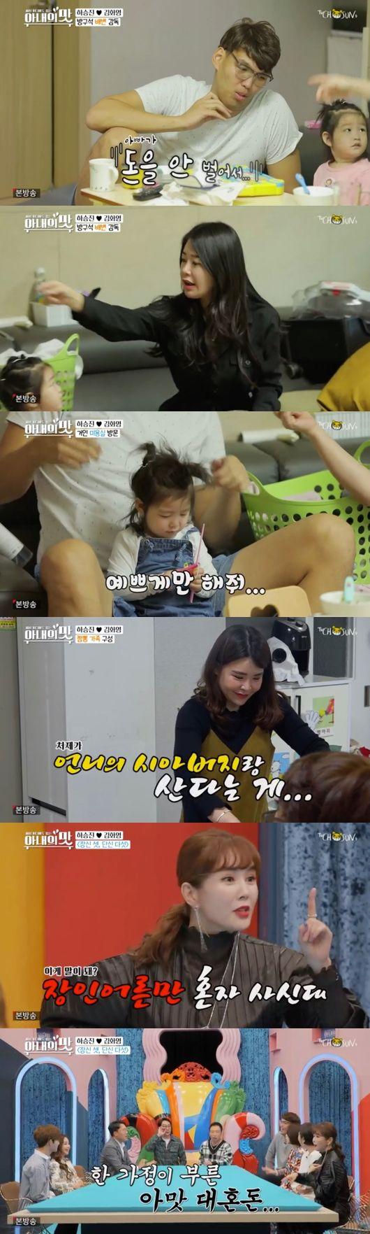 '아내의 맛' 하승진, 미모의 아내 김화영과 첫 출연→혜박 유산 고백 '눈물' [종합]